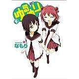 ゆるゆり: 9 (百合姫コミックス)
