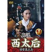 真説 西太后 [DVD]