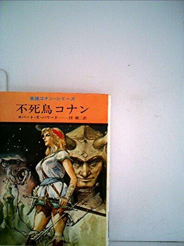 不死鳥コナン―英雄コナン・シリーズ  (ハヤカワ文庫SF)