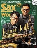 サックス・ワールド Vol.14(CD付) (シンコー・ミュージックMOOK) 画像