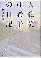 ごたつく日常と元同級生の日記〜安壇美緒『天龍院亜希子の日記』