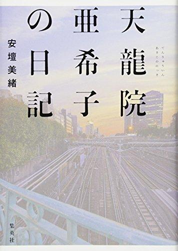 天龍院亜希子の日記