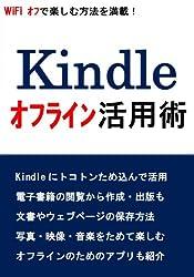 Kindleオフライン活用術