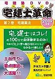 2019年版 宅建士革命 第2巻 宅建業法 (らくらく宅建塾DVDシリーズ)
