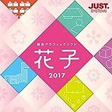 花子2017 通常版|ダウンロード版