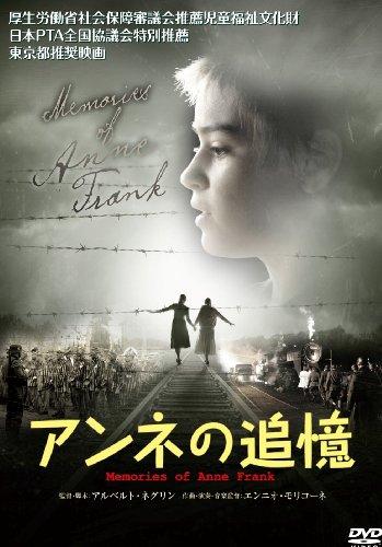 アンネの追憶 [DVD]の詳細を見る