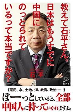 教えて石平さん。日本はもうすでに中国にのっとられているって本当ですか?の書影