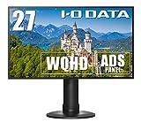 I-O DATA モニター 27インチ WQHD ADSパネル フレームレス 高さ調整 回転 HDMI×3 DP×1 スピーカー付 3年保証 土日サポート EX-LDQ273DBS