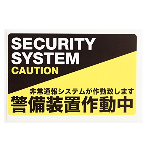 5枚セット Sサイズ 防犯ステッカー警備装置作動中-001 家 事務所 建物タイプ ダミー アラームタイプ 防犯シール