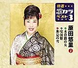 特選・歌カラベスト3 木曽路の女/安曇野/天草の女~天草小唄入り~