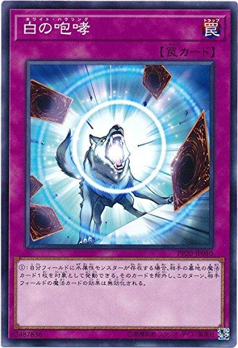 【シングルカード】PP20)白の咆哮/罠/ノーマル/PP20-JP010