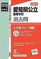 愛知県公立高等学校 CD付  2019年度受験用 赤本 3023 (公立高校入試対策シリーズ)