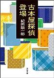 古本屋探偵 / 紀田 順一郎 のシリーズ情報を見る