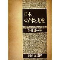 Amazon.co.jp: 岩村 清一: 本