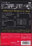 <ミケランジェリ・プレイズ・ベートーベン>ベートーベン:ピアノ・ソナタ第3番&第32番 [DVD] 画像