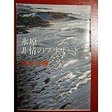 氷原 非情のブリザード (新潮文庫 に 2-20)