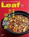 LEAF(リーフ)2019年4月号 (京都 滋賀 おいしい中華108軒)
