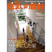 新しい住まいの設計 2009年 02月号 [雑誌]