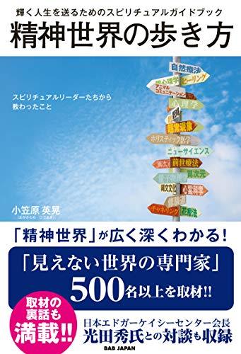 【2021年最新版】精神世界の本の人気おすすめランキング20選【新たな自分に出会う】のサムネイル画像