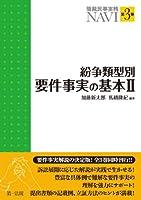 紛争類型別要件事実の基本 2 (簡裁民事実務NAVI 第 3巻)