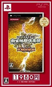 麻雀格闘倶楽部 全国対戦版 ベストセレクション - PSP