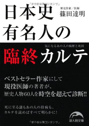 日本史有名人の臨終カルテ (新人物往来社文庫)の詳細を見る