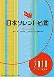 日本タレント名鑑 (2010)
