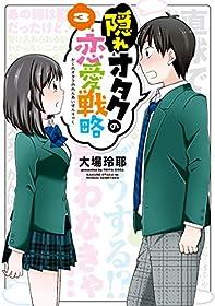 隠れオタクの恋愛戦略(3) (月刊少年マガジンコミックス)