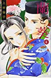 蘭と葵 4 (マーガレットコミックス)