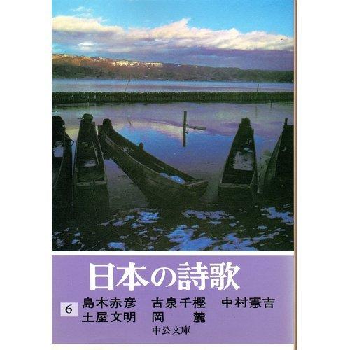 日本の詩歌 (6) 島木赤彦 古泉千樫 中村憲吉 土屋文明 岡麓 (中公文庫)