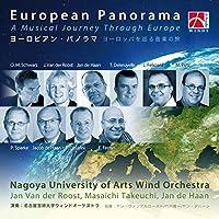 European Panorama: 名古屋芸術大学 Wind O