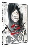 口裂け女2[DVD]
