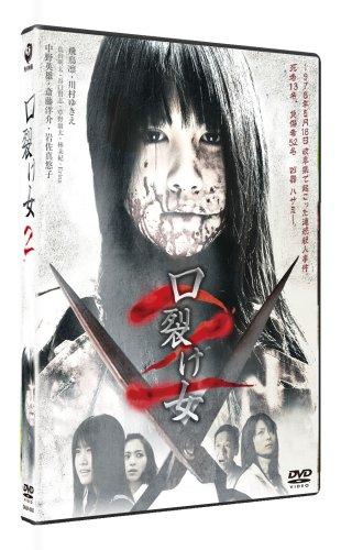 口裂け女2 [DVD]の詳細を見る