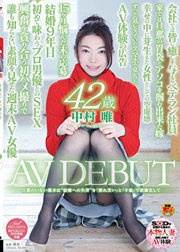 """中村 唯 42歳 AV Debut 旦那のいない週末は""""結婚への失望"""