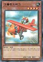 韓国版 遊戯王 ゴブリンドバーグ 【ノーマル】SD33-KR016