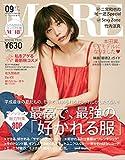 MORE(モア) コンパクト版 2018年 09 月号 表紙:本田翼 (MORE増刊)