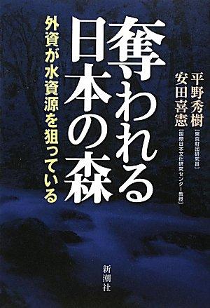 奪われる日本の森―外資が水資源を狙っているの詳細を見る