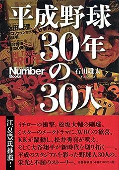 平成野球 30年の30人 (Sports graphic Number books)