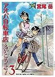 アオバ自転車店といこうよ!(3) (ヤングキングコミックス)