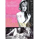 パリジェンヌ [DVD]