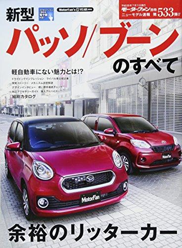 新型パッソ/ブーンのすべて (モーターファン別冊 ニューモデル速報)
