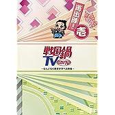 戦国鍋TV~なんとなく歴史が学べる映像~再出陣! 壱 [DVD]