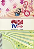 戦国鍋TV~なんとなく歴史が学べる映像~再出陣!壱[DVD]