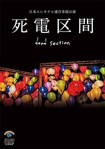 日本エレキテル連合単独公演「死電区間」 [DVD]