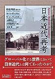 日本近代再考 (学習院女子大学グローバルスタディーズ)