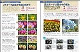 デジタルカメラ 花の撮影術 プロに学ぶ作例・機材・テクニック (アスキームック) 画像