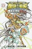 聖闘士星矢THE LOST CANVAS冥王神話外伝 15 (少年チャンピオン・コミックス) 画像