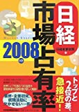 日経 市場占有率〈2008年版〉