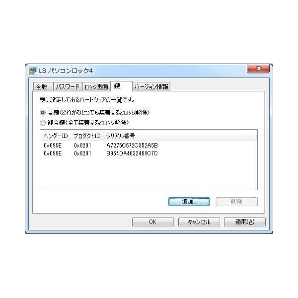 LB パソコンロック4 USB鍵付の紹介画像4