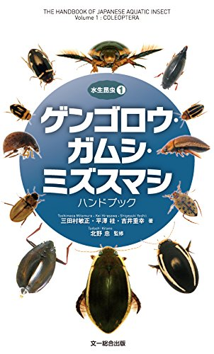 ゲンゴロウ・ガムシ・ミズスマシハンドブック (水生昆虫1)